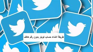صورة طريقة انشاء حساب تويتر بدون رقم هاتف وبكل سهولة