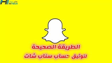 """Photo of طريقة توثيق حساب سناب شات المشاهير """" الطريقة الصحيحة والرسمية """""""