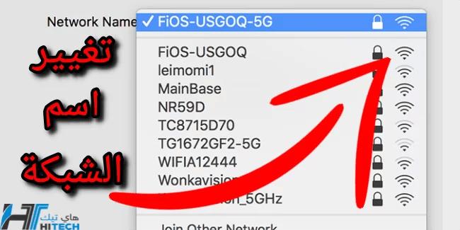 طريقة تغيير اسم شبكة الواي فاي او اخفائها بسهولة
