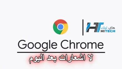 صورة طريقة الغاء اشعارات جوجل كروم على نظام الاندرويد 2020