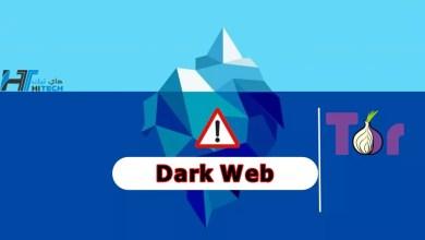 كيفية الدخول الى الانترنت المظلم من الهاتف بأمان 2020