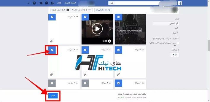 حذف منشورات الفيس بوك من الكمبيوتر دفعة واحدة
