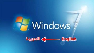 طريقة تعريب ويندوز 7من اللغة الإنجليزية إلى اللغة العربية