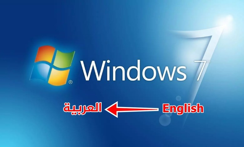 صورة طريقة تعريب ويندوز 7من اللغة الإنجليزية إلى اللغة العربية