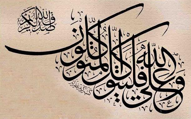 الخط العربي ذروة الجمال وقمة الإبداع بقلم أحمد عبيد