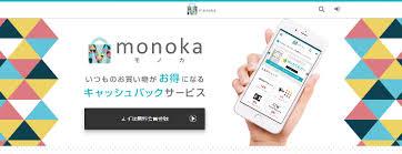 monoka(モノカ)は無料登録で500円のキャッシュバック!ショッピングに最適!