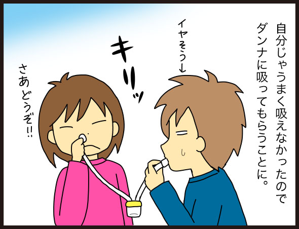 鼻吸い器イラスト