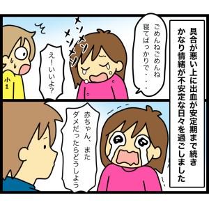 避妊活ー5