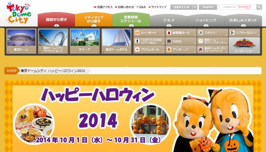 東京ドームシティ 東京ドームシティ ハッピーハロウィン2014