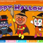 子供と楽しめるハロウィンイベント2014!都内・首都圏のテーマパーク編