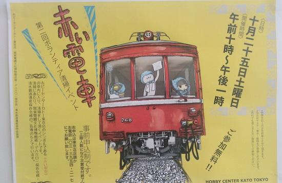 赤い電車イベント