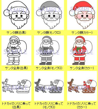 みさきのクリスマスカードサンプル