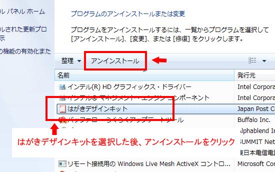 はがきデザインキット削除手順4