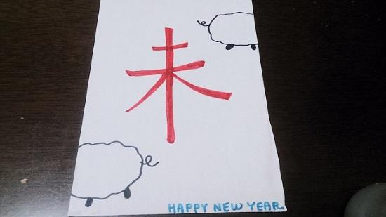 羊の年賀状書き方4