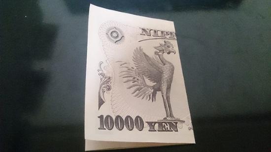 一万円札を3つ折りにする方法