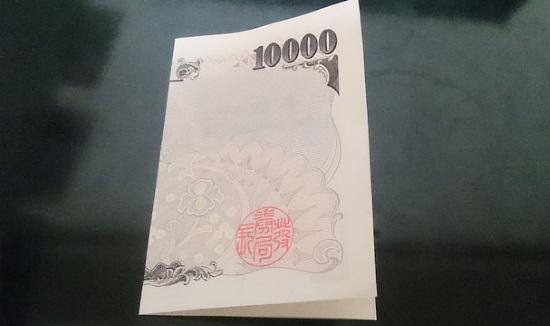一万円を3つ折り