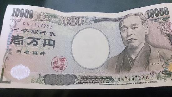 ぽち袋に入れる一万円札の折り方