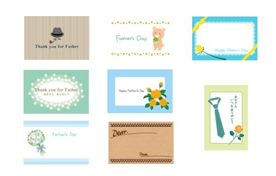 父の日カード印刷