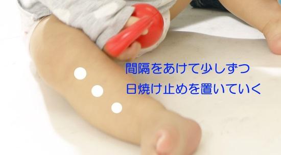 赤ちゃんの日焼け止め塗り方