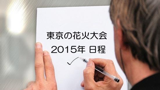 東京の花火大会2015日程