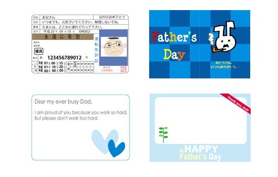 父の日カード無料ダウンロード