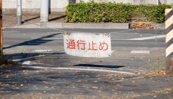 横浜開港祭の交通規制