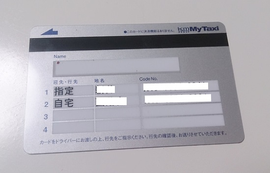 マタニティタクシー東京