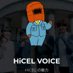 HiCEL VOICE が、新しくなりました!HiCEL VOICE は、「HiCELの今」を、発信していきます。