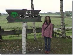 2006年7月17-22日北海道 555