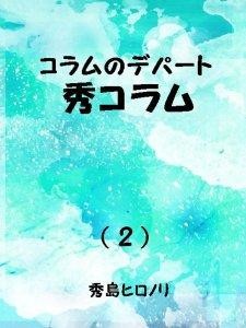 秀コラム 第2巻
