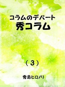 秀コラム 第3巻
