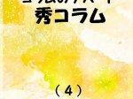 秀コラム 第4巻