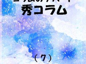 秀コラム 第7巻
