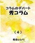 コラムのデパート 秀コラム 第4巻 [Kindle版]