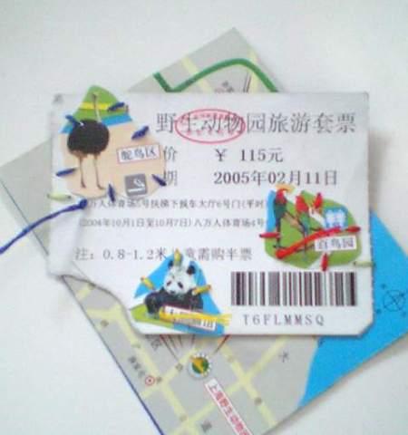 上海野生動物園 shanghai wild zoo 上海, Shanghai Hidemi Shimura