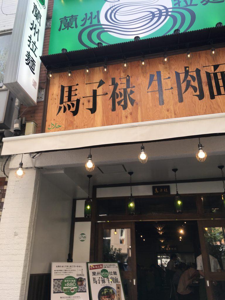 馬子禄(マーズールー)東京で蘭州ラーメンが食べられる店! 蘭州ラーメン Hidemi Shimura