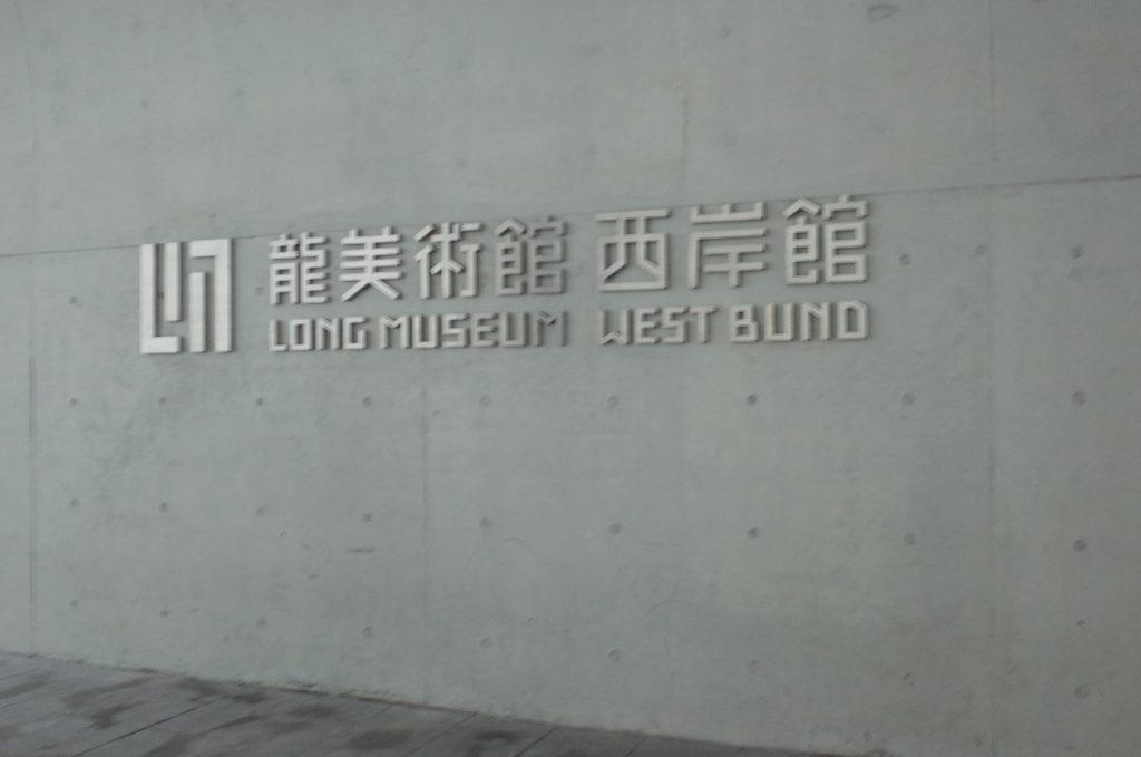 龍美術館 LONG MUSEUM 上海アート情報2018-2  Hidemi Shimura