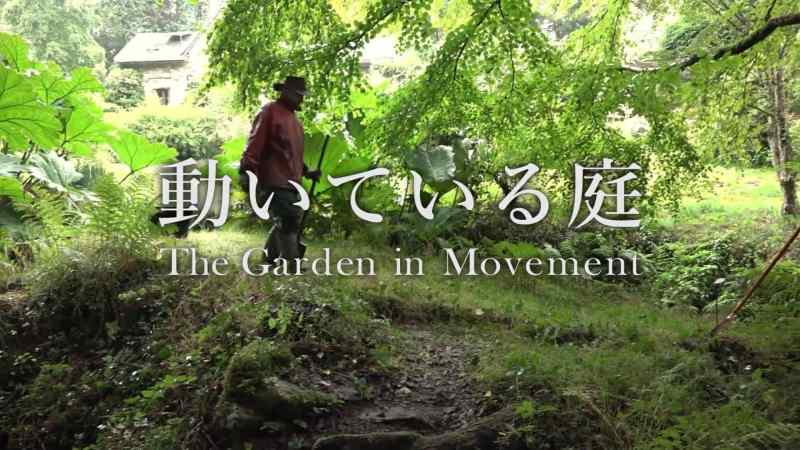 映画「動いている庭 The Garden in Movement」  Hidemi Shimura