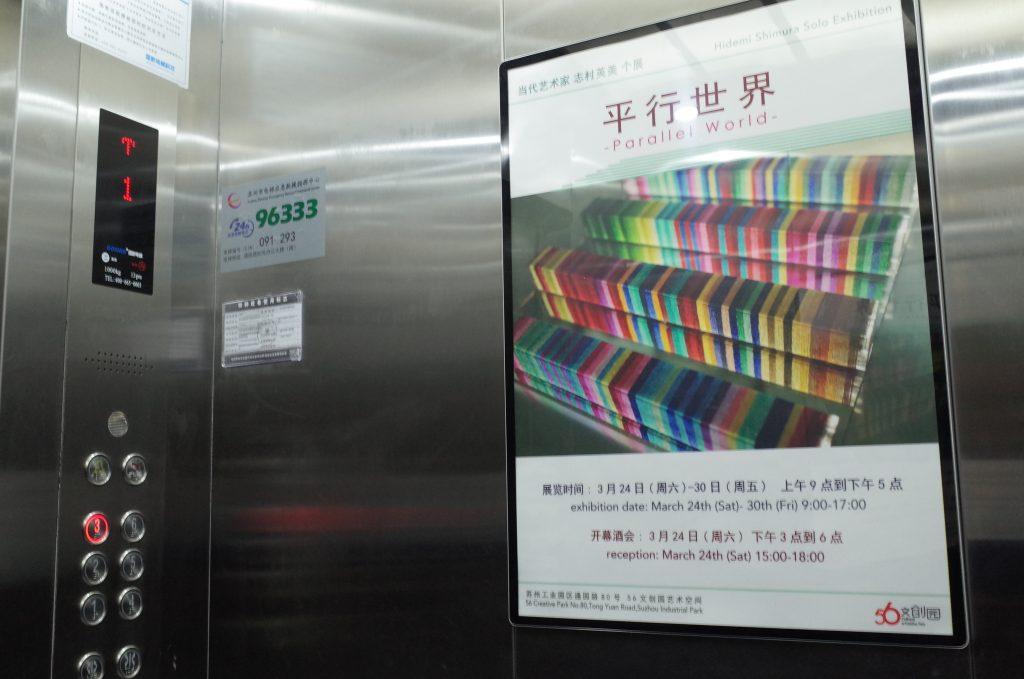 """个展""""平行世界"""" 中国苏州2018年3月  Hidemi Shimura"""