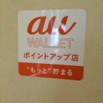 au Walletカードが届いたので、さっそく使ってみた