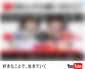 youtuber動画広告