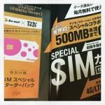 格安SIMが雑誌の付録に成る時代!0円SIMをゲット!