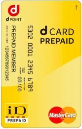 dカードプリペイド