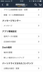 Dashボタンセットアップ画面