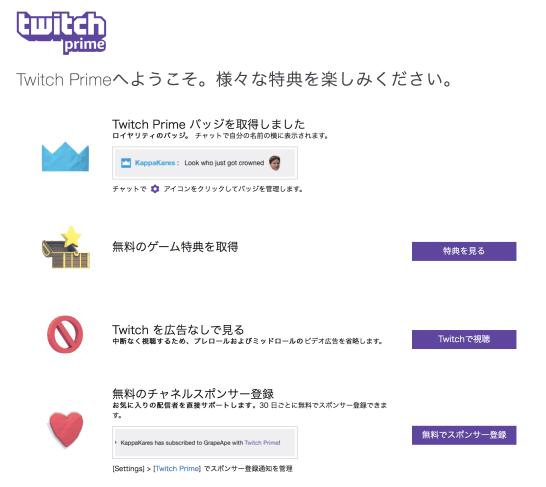 Twitch prime 特典
