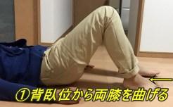 寝返り動作練習