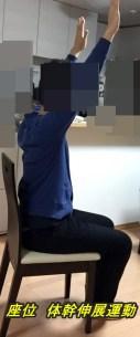 脊椎圧迫骨折 運動療法3