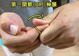 手指第一関節の伸ばし方