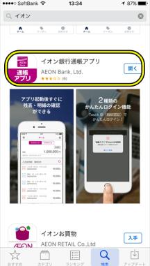 イオン銀行,アプリ