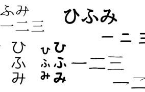 漢字の使える日本語フォント